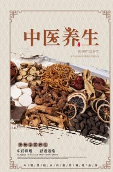 中药养生文化海报图片