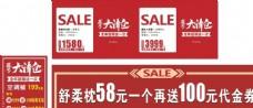 反季大清仓促销海报棉被图片