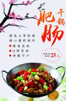 干锅肥肠海报图片