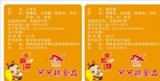 可可祺食品标签贴图片