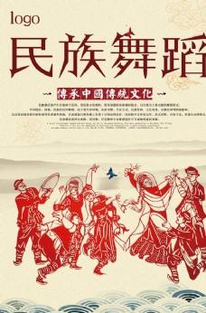 民族舞蹈宣传海报图片