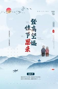重阳节节日活动促销海报素材图片