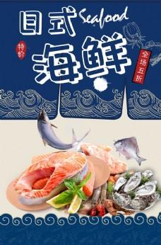日式海鲜活动促销宣传海报素材图片