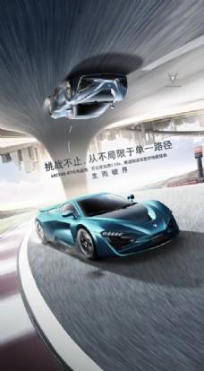 汽车广告海报手机壁纸图片
