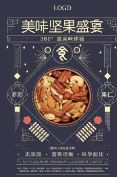 简约美味坚果盛宴美食海报图片