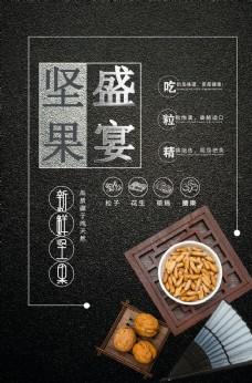 坚果盛宴系列创意美食海报图片