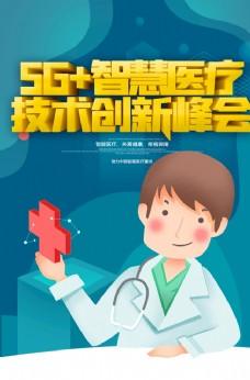 5G医疗图片