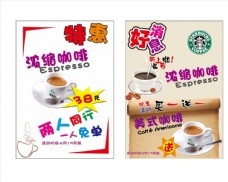 特惠咖啡海报图片