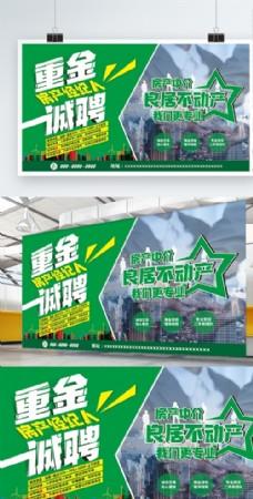 房产招聘广告图片