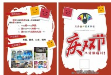 国庆节福利单页图片