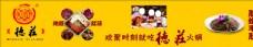 德庄火锅广告图片