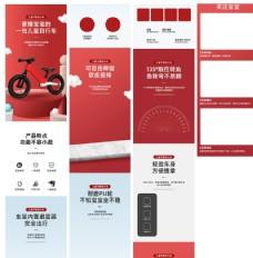 儿童平衡自行车详情页图片