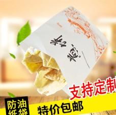 清新煎饼防油纸袋子淘宝主图模板图片