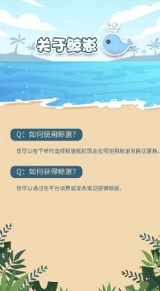 海边风格页面图片