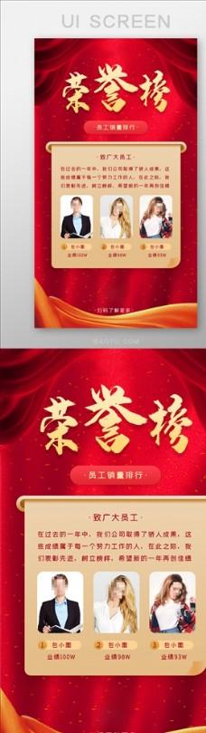 红色公司员工荣誉榜手机h5页面图片