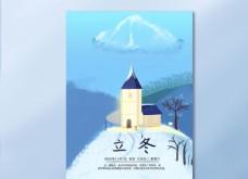 24节气立冬原创插画图片