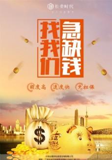 急用钱贷款海报图片