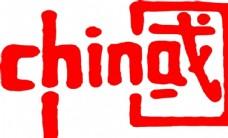 中国字体CHINA图片
