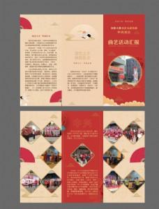 社区戏曲活动三折页图片