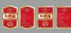 酒标签广告包装不干胶图片