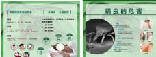 颈椎病螨虫平面广告设计图片