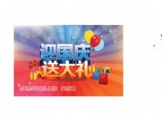 国庆71周年图片