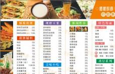 餐饮价目表图片