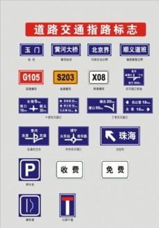 道路指路標志圖片