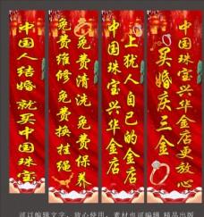 中国珠宝珠宝广告图片