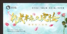 韩式半永久定妆海报美容整形图片