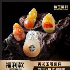 缅黄玉广告图片