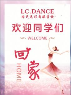 舞蹈广告图片
