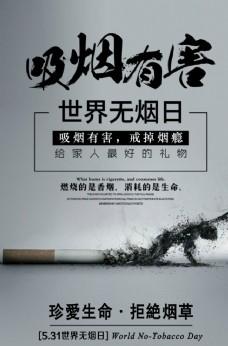 吸烟有害公益宣传图片