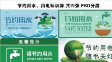 节约用水用电四张PSD分层标识图片