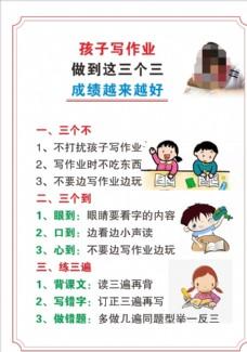 孩子写作业三个不三个到练三遍图片