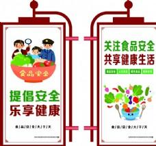 食品安全标语展板图片