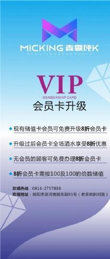 会员VIP展架图片