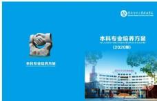 赣南师范封面手册图片