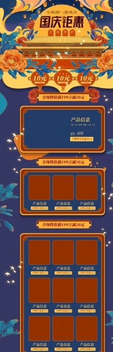 淘宝天猫国庆节手绘复古风首页图片