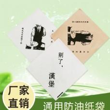 煎饼防油纸袋绿色简约淘宝主图模图片