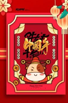 牛年新年快乐春节图片