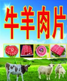 牛羊肉片图片