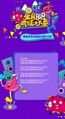 活动页面图片