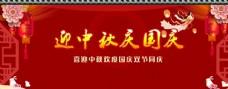 中秋节国庆节图片