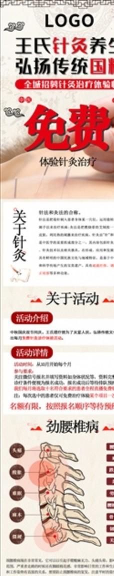 中醫針灸活動微信海報圖片