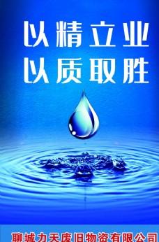 企业标语企业展板广告设计图片