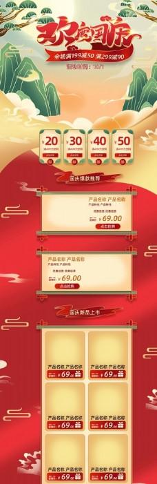 淘宝天猫国庆节手绘国潮风首页图片