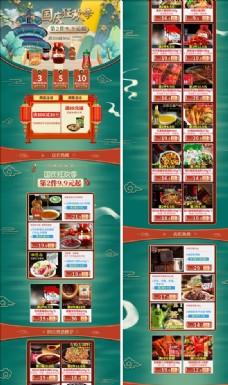 国庆节活动首页海报banner图片
