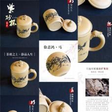 陶瓷茶叶紫砂杯详情页图片