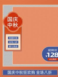 淘宝天猫中秋节无线主图图片
